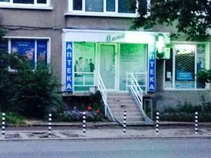 Аптека Мина 1